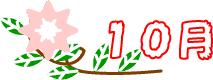 month_10