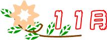 month_11