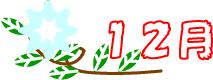 month_12